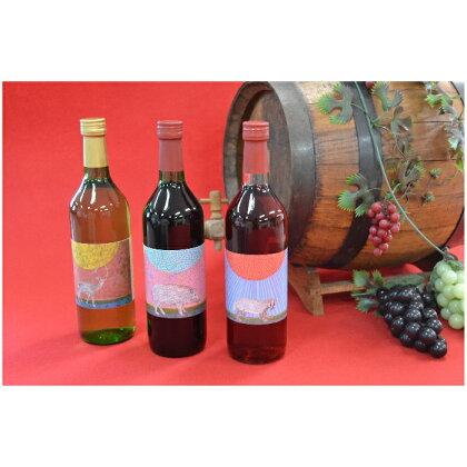 安心院ワイン小さなワイン工房ワイン3本セット