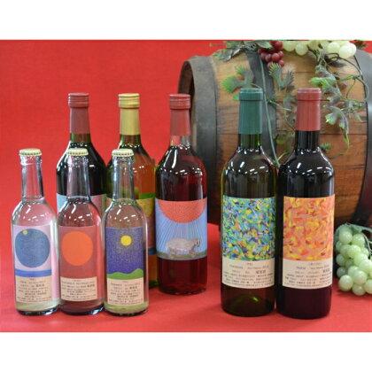 安心院*小さなワイン工房のワイン8本セット
