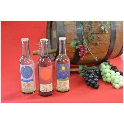 安心院ワイン小さなワイン工房微発泡ワイン3本セット