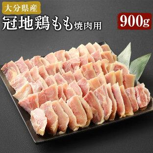 【ふるさと納税】冠地鶏 もも 900g 焼肉用 鶏肉 とり肉 モモ とりもも 鶏もも 地鶏 焼き肉 BBQ 冷凍 九州産 国産 送料無料の画像