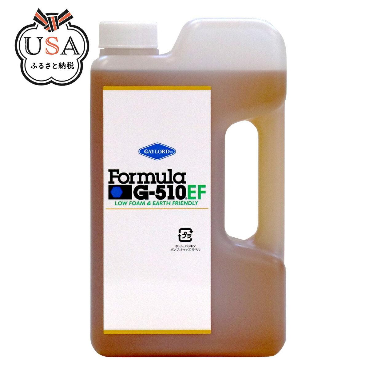 【ふるさと納税】Formula G-510EF 濃縮原液 1L 多目的洗剤 強力マルチクリーナー 1本 送料無料