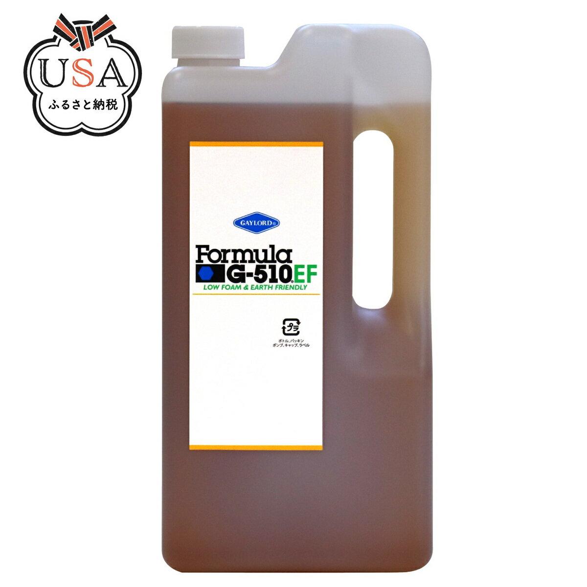 【ふるさと納税】Formula G-510EF 濃縮原液 2L 多目的洗剤 強力マルチクリーナー 1本 送料無料