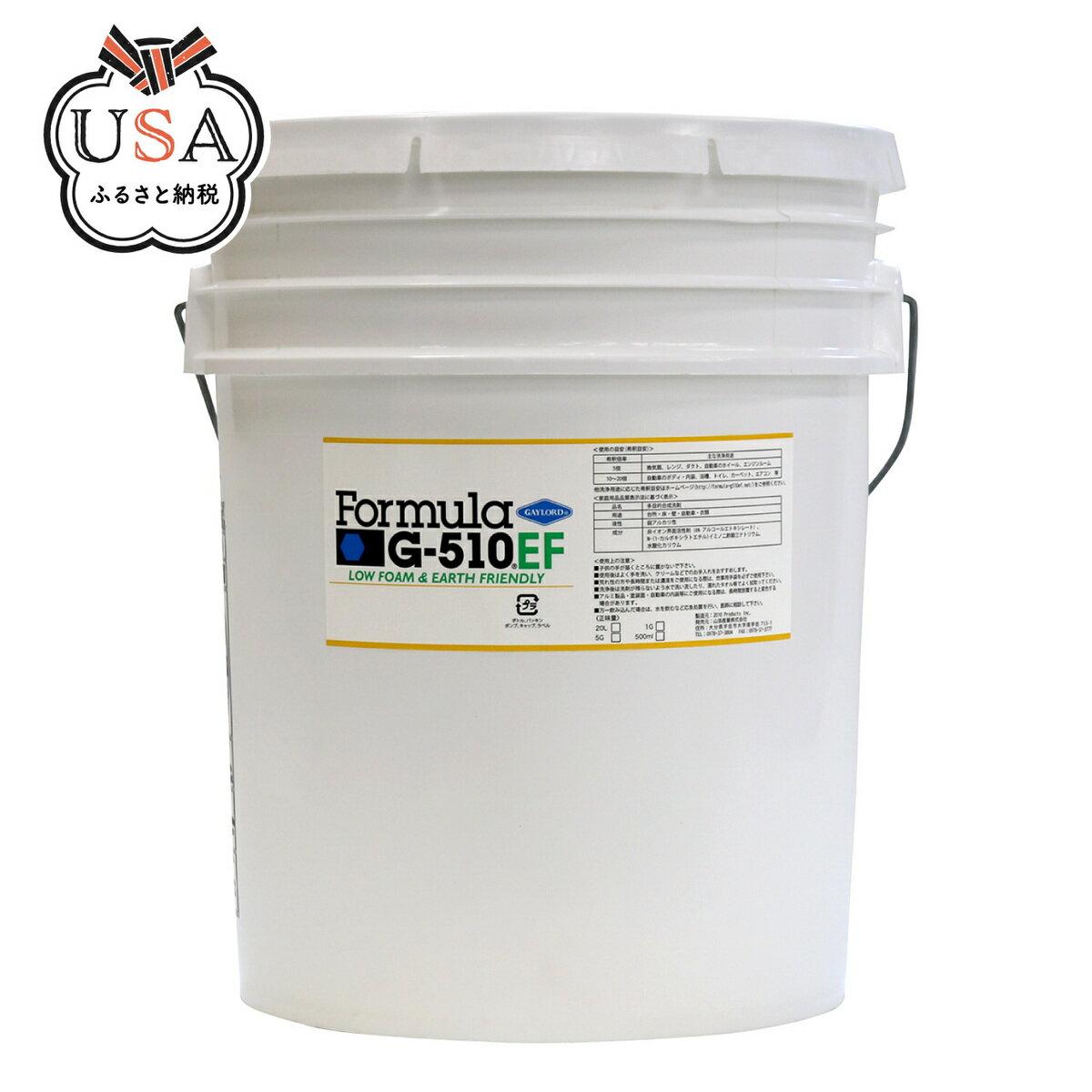 【ふるさと納税】Formula G-510EF 濃縮原液 5ガロン(18.925L) 多目的洗剤 強力マルチクリーナー 1本 送料無料
