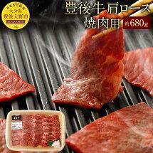 【ふるさと納税】豊後牛肩ロース焼肉用約680g九州産国産大分県産牛肉肩ロース冷蔵送料無料