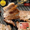 【ふるさと納税】豊後牛バラ 焼肉用 約750g 九州産 国産...