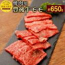 【ふるさと納税】豊後牛モモ 赤身 焼肉用 約650g 九州産 国産 大分県産 牛肉 もも肉 冷蔵 送料無料