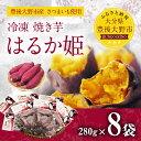 【ふるさと納税】冷凍 焼き芋 はるか姫 280g×8袋 合計...