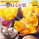 【ふるさと納税】冷凍 焼き芋 はるか姫 280g×8袋 合計約2kg 大分県産 さつまいも 甘藷 自然解凍 焼芋 やきいも おやつ スイーツ