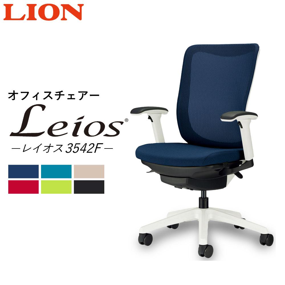 ライオン オフィスチェアー レイオス  オフィス デスク用チェア 勉強 事務用 6色 椅子 いす チェア 九州産 国産 送料無料