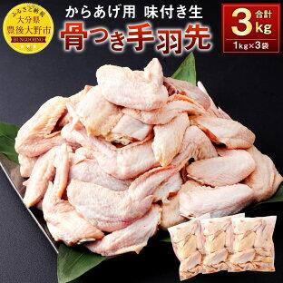【ふるさと納税】大容量! 骨付き 手羽先 からあげ用 味付け 生 1kg×3袋 合計3kg 唐揚げ 鶏肉 手羽 お肉 下味付き 国産 からあげのはなぶさ 冷蔵 おかず 生肉 九州 送料無料の画像