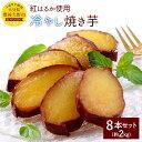 【ふるさと納税】紅はるか使用 冷やし焼き芋 8本セット 約2...