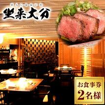 【ふるさと納税】坐来大分豊山コースペア食事券和食コース2名様レストランお食事券