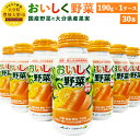 【ふるさと納税】New! おいしく野菜 190g×30本 1ケース 野菜ジュース くだもの 果実 食...