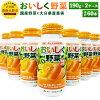 【ふるさと納税】New! おいしく野菜 190g×30本×2ケース 合計60本 野菜ジュース く...