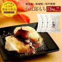【ふるさと納税】小五郎もち 1kg×3パック 合計3kg 餅...