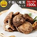 【ふるさと納税】不揃い椎茸 10袋セット 50g×10袋 合計500g セット