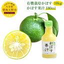 【ふるさと納税】有機栽培 かぼす 10kg かぼす果汁 18...