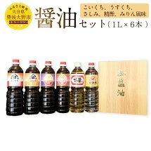 【ふるさと納税】醤油セット6L(1L×6本)(こいくち、うすくち、さしみ、精酢、みりん風味)大分県産こうじ屋詰め合わせギフト贈り物送料無料