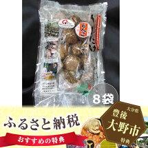 【ふるさと納税】No.007豊後大野市産どんこ椎茸小袋セット480gの画像1