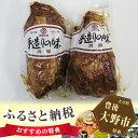 【ふるさと納税】No.016 手造り焼豚 1kg