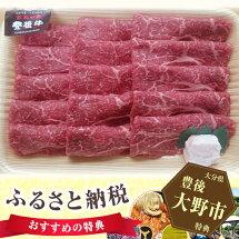 【ふるさと納税】No.081豊後牛モモすき焼き用約700gの画像1
