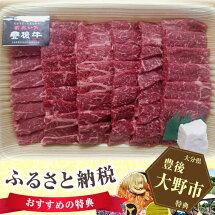 【ふるさと納税】No.082豊後牛モモ焼肉用約700gの画像1