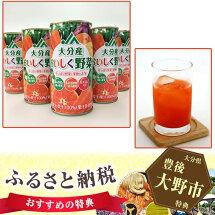 【ふるさと納税】No.088甘太くん使用大分産おいしく野菜ジュースの画像1