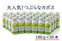 【ふるさと納税】つぶらなカボス(30本)・通