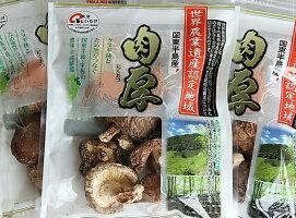 【ふるさと納税】A29058国東産の肉厚干し椎茸(どんこ)・通