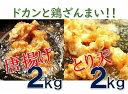 【ふるさと納税】ガッツリ鶏肉!「唐揚げ2kg+鶏天2kg」食...