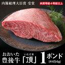 【ふるさと納税】まさに肉のエアーズロック〃豊後牛「頂」1ポンド極厚ステーキ・通...