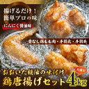 【ふるさと納税】大満足の4kg!おおいた秘伝の味付け鶏唐揚げ...