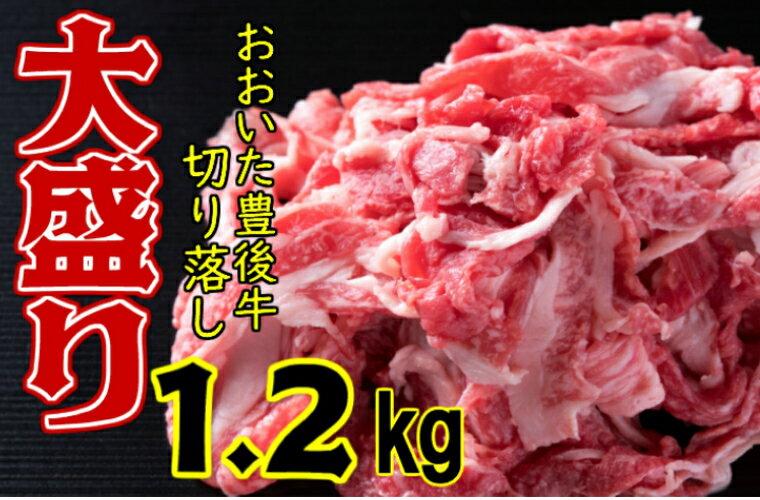 (数量限定)大盛り1.2kg!おおいた豊後牛切り落し
