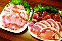 【ふるさと納税】美味しい豚肉「桜王」の贅沢4種食べ尽くしセット1.8kg・通