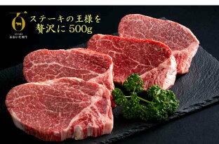 【ふるさと納税】おおいた和牛シャトーブリアンステーキ100g×5枚の画像