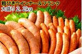 【ふるさと納税】食べ応え倍増!粗挽きウインナー&フランク2.2kg