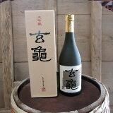 【ふるさと納税】大吟醸玄亀JR九州のななつ星のレストランに採用される少量生産の逸品