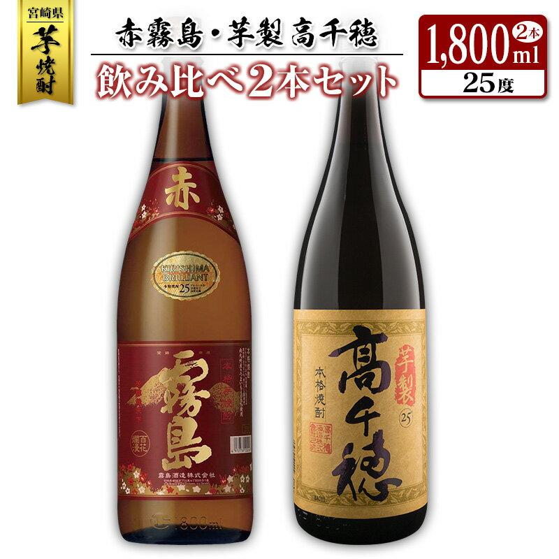 「宮崎県芋焼酎」赤霧島・芋製高千穂飲み比べ2本セット(25度1800ml)