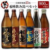 【ふるさと納税】「宮崎県芋焼酎25度」6種飲み比べセット