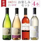 【ふるさと納税】「厳選宮崎ワイン」白・ロゼお楽しみ4本セット