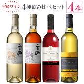 宮崎ワイン4種飲み比べセット