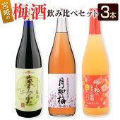 宮崎の梅酒飲み比べ3本セット