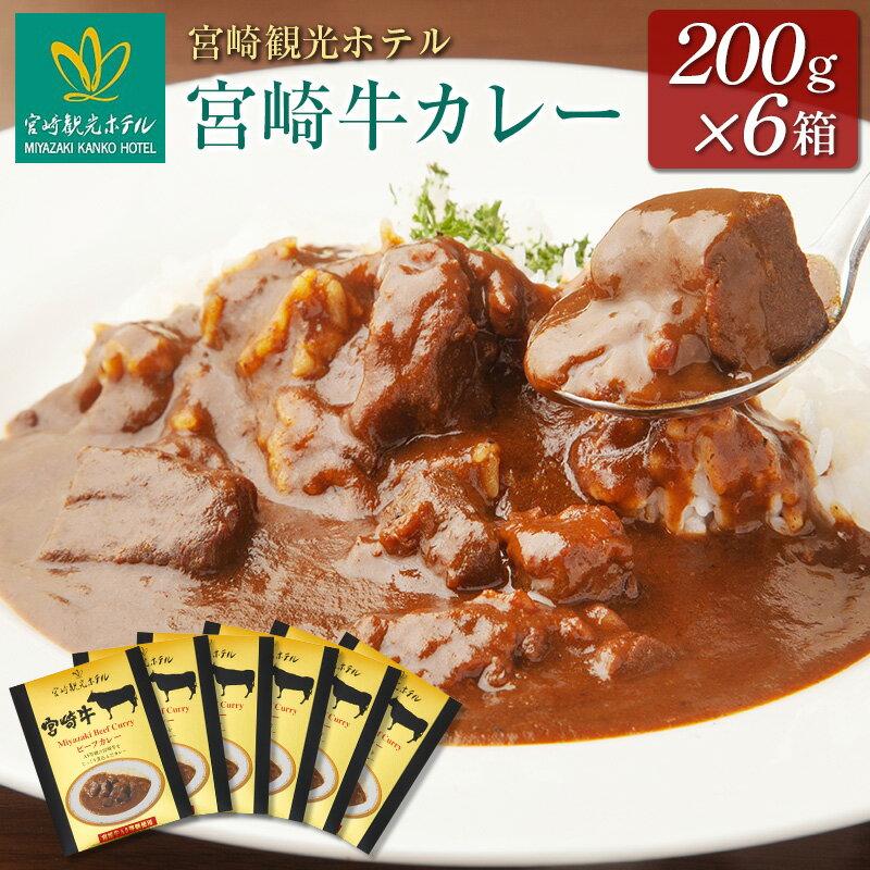 宮崎観光ホテル宮崎牛カレー