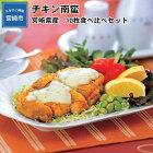 【ふるさと納税】宮崎県産チキン南蛮10枚食べ比べセット(もも肉・ムネ肉)