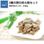 【ふるさと納税】<宮崎名物>3種の鶏の炭火焼セット(合計30パック、2.8kg)