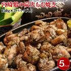 【ふるさと納税】宮崎名物宮崎鶏の炭火もも焼きセット750g(150g×5パック入り)