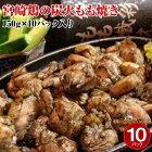 【ふるさと納税】宮崎名物宮崎鶏の炭火もも焼きセット1500g(150g×10パック入り)