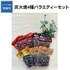【ふるさと納税】宮崎名物炭火焼4種バラエティーセット