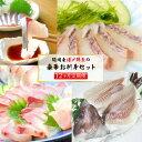 【ふるさと納税】【お楽しみ定期便】 延岡産活〆鮮魚の豪華お刺