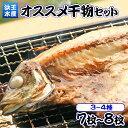 【ふるさと納税】浜王水産 オススメ干物セット